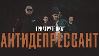 Триагрутрика - Антидепрессант (official video)