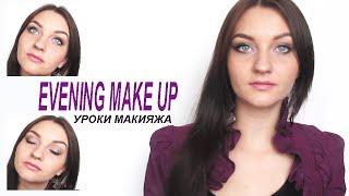 МАКИЯЖ ДЛЯ ВСЕХ ФОРМ ГЛАЗ. Как правильно делать макияж. Легкий ВЕЧЕРНИЙ макияж.(Ссылка для регистрации консультанта Фаберлик https://faberlic.com/register?sponsor=1000118538716 Косметика Фаберлик https://faberlic.com/?u..., 2014-11-17T15:51:16.000Z)