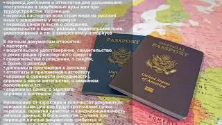 видео Перевод личных документов с нотариальным заверением