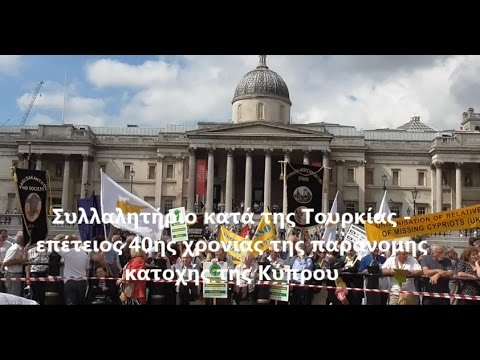 London Demo - 40th Anniversary of Turkish Invasion of Cyprus - 2014