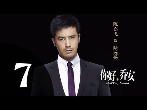 你好乔安 第7集 预告(戚薇,王晓晨领衔主演)