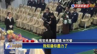 F16飛官吳彥霆公祭 空軍「追思隊形」致敬-民視新聞 thumbnail