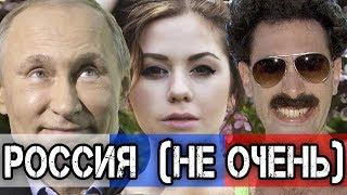 Веселая песня о России не очень