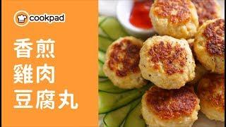 【香煎豆腐雞肉丸子】做法教學|簡易家常菜料理|Cookpad 全球最大食譜網