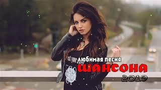 Шансон 2019 - музыка шансон Нереально красивые песни о Любви!!! Послушайте!!!