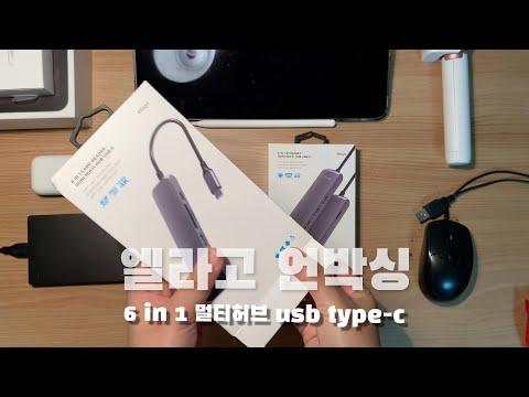 iPadOS 아이패드프로 USB-C 허브 / 엘라고 6in1 멀티허브 usb-c 어댑터