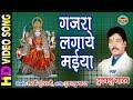 Gajra Lagaye Maiya - गजरा लगाये मईया | Devta Jhupat He | Dukalu Yadav - दुकालु यादव