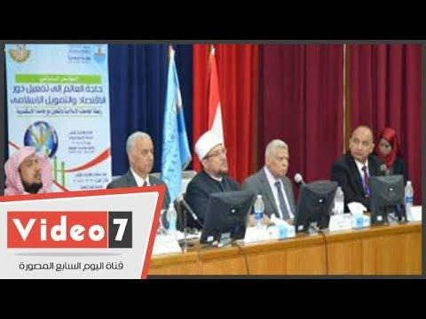 وزير الأوقاف بمؤتمر الاقتصاد الإسلامى: يجب مواجهة التشدد والغلو الفكرى  - 18:22-2018 / 4 / 25