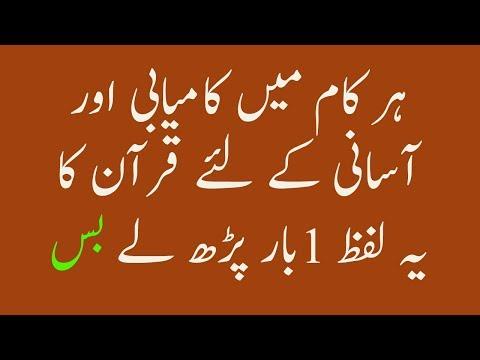 Har Maqsad Mein Kamyabi Ki Dua