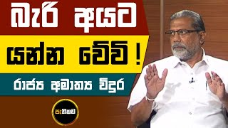 Pathikada, 20.08.2020 Asoka Dias interviews Mr Vidura Wickramanayaka, State Minister & MP Thumbnail
