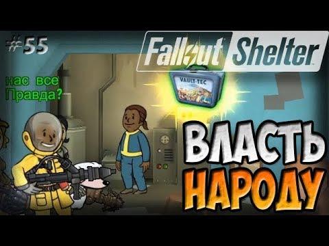 ЗАДАНИЕ НА ЛАНЧБОКС | Fallout Shelter (Симулятор убежища) [55]