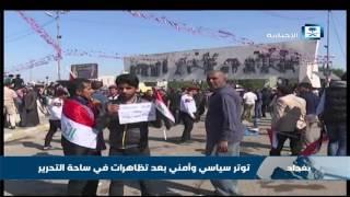 العراق.. توتر سياسي وأمني بعد تظاهرات في ساحة التحرير