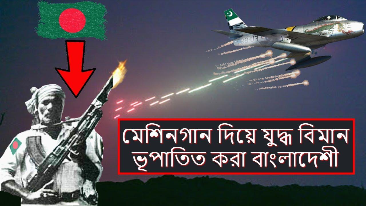 বাংলাদেশী এই বীরযোদ্ধা গুলি করে যেভাবে পাকিস্থানি বিমান ফেলে দিয়েছিল। Azad Real Hero Of Bangladesh