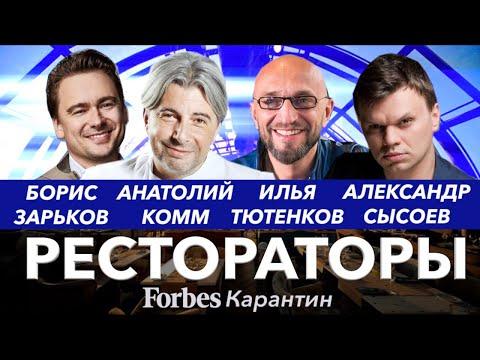 Антикризисное меню: рестораторы Зарьков, Комм, Тютенков и Сысоев о бизнесе