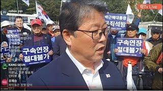 락Tv Live 17/10-13(금)박대통령 재구속여부 결정 법원앞 상황
