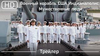 Военный корабль США Индианаполис: Мужественные люди (2016). Трейлер [1080p]