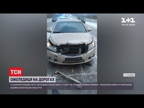 ТСН: Автомобільний вальс на дорогах: ожеледиця спровокувала численні аварії в кількох містах України