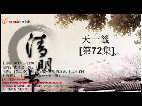 天一籤 (第72集)[清明/ 十二生肖4月運程]