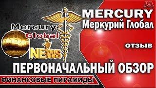 🚫 Меркурий глобал [Mercury Global] Первоначальный обзор глобальной финансовой пирамиды