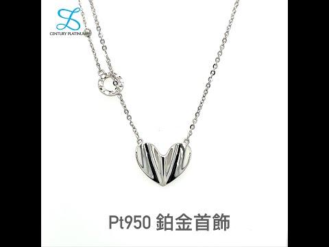 世紀白金【白金項鍊】可調式 套住你的心  AS007