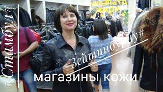 За курткой в Зейтинбурну с Таксим на метро Miss Deri  Стамбул за 4 дня Дневник (Видео№33)