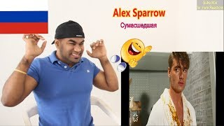 Alex Sparrow - Сумасшедшая (Official Rus Video)  |Reaction |Aalu Fries