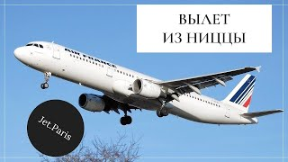 Взлёт самолёта из аэропорта Ниццы(, 2017-09-25T16:26:50.000Z)