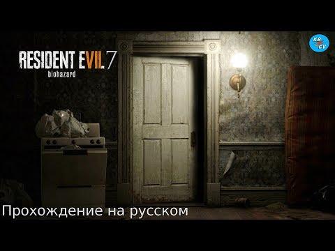 Прохождение RESIDENT EVIL 7 - Часть 1: Добро пожаловать в семью! 16+