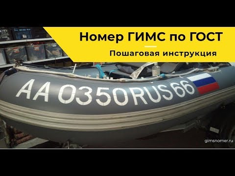 Номер на лодку пвх - пошаговая инструкция