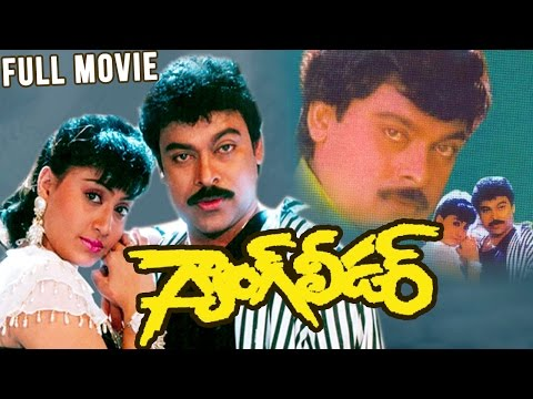 Gang Leader Telugu Full Movie ||...