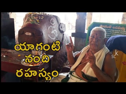 Ancient Mysteries #3 - Amazing Video Of  Growing Nandi | Yaganti Basavaiah