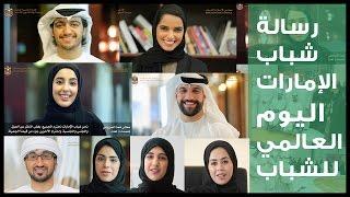 محمد بن راشد ينقل رسالة الشباب الإماراتي إلى العالم