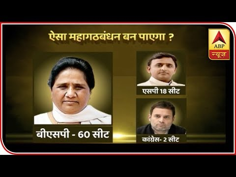 2019 Kaun Jitega: BSP Chief Mayawati Plans To Contest Election On 60 Seats | ABP News