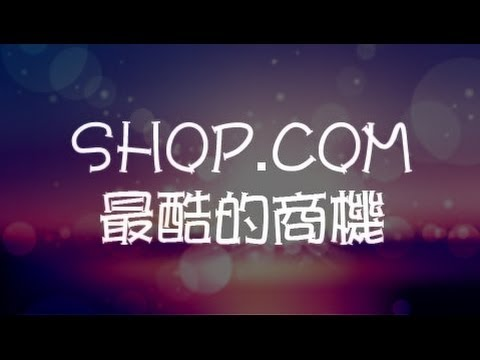 陳元明 shop com的商機