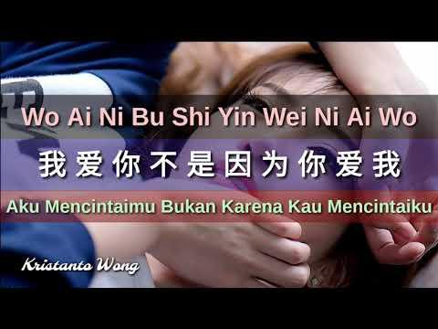 Wo Ai Ni Bu Shi Yin Wei Ni Ai Wo - 我爱你不是因为你爱我 - 冷漠 & 郭欢 Leng Mo & Guo Huan