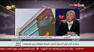 أسواق وأعمال - سهر الدماطي: معدل الإقبال في بنك مصر على شهادة آمان في زيادة مستمرة بشكل كبير