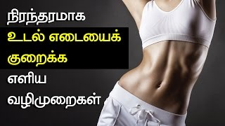 Permanent Weight Loss Tips in Tamil