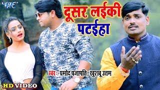 सबसे सुपरहिट #Video II #Pramod Prajapati,Khusboo Uttam दूसर लईकी पटईहा I Dusar Laiki Pataiha I Song