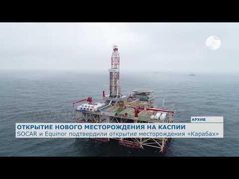 SOCAR и Equinor подтвердили открытие нефтегазового месторождения «Карабах» на Каспии
