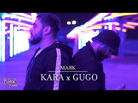 Kara x Gugo - Маяк (Mood Video 2019)