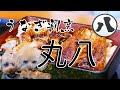 【うなぎ割烹】丸八【富士河口湖町】わんこOK!