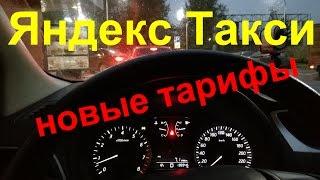 Яндекс такси  Новые тарифы(Работа в такси. В начале октября, яндекс изменил стоимость поездки по все тарифам. Многие восприняли нововв..., 2016-10-05T18:37:42.000Z)