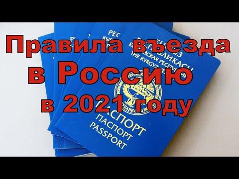 Правила въезда в Россию в 2021 году. Новости сегодня