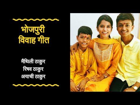 आजु जनकपुर में मड़वा- (पारम्परिक) - Maithili Thakur, Rishav Thakur and, Ayachi Thakur