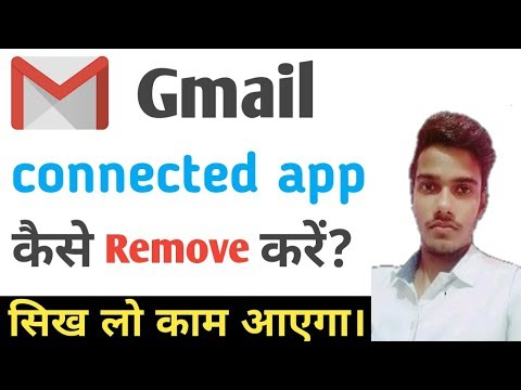 Gmail Connected App Remove || Gmail Connected App Remove Kaise Kare