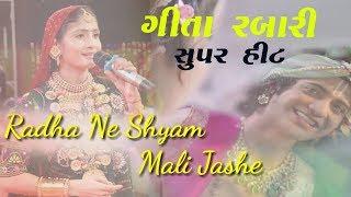 RADHA NE SHYAM MALI JASHE II GEETA RABARI II