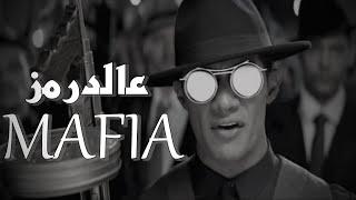 اغنيه انا مافيا | محمد رمضان | عالدرمز - Mafia Remix 2019
