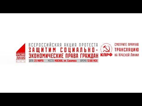 Всероссийская акция протеста (Москва, 23.03.2019)