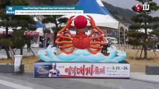 Come! Taste! Enjoy! Yeongdeok …