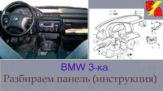 Розбирання панелі BMW 3, відео інструкція.
